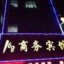 大悟168商務賓館