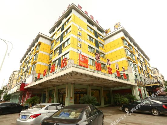Home Inn (Yiwu International Trade City Chengxin Avenue)