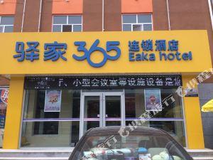驛家365連鎖酒店(獻縣汽車站店)