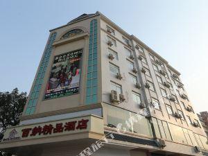 興安百納精品酒店