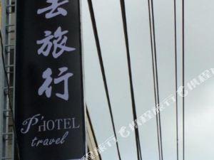 嘉義王子去旅行(Prince Hotel)
