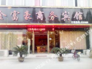 寧國金富豪商務賓館