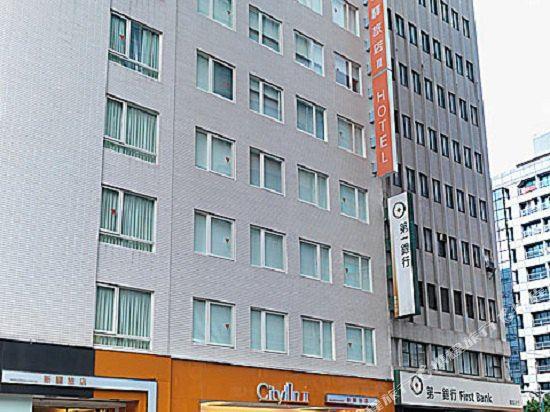 新驛旅店(台北車站三館)(CityInn Hotel Taipei Station Branch III)外觀