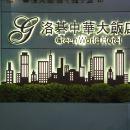 台北洛碁大飯店-中華館(Green World ZhongHua)