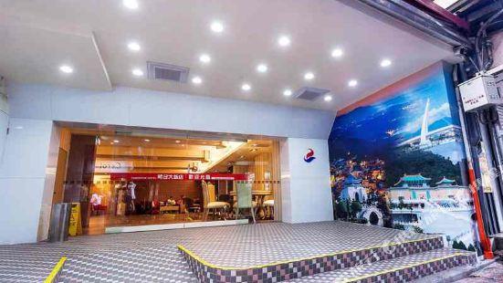 台北明日大飯店