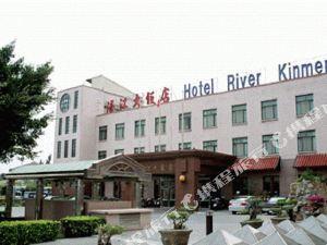 金門浯江大飯店(hotel river kinmen)