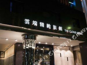 高雄云端精致旅館(The Cloud Hotel)
