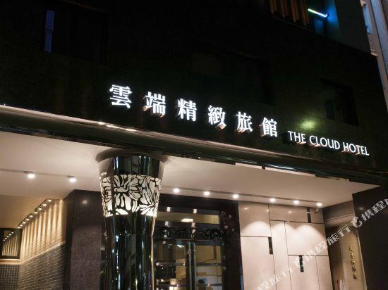 高雄雲端精緻旅館(The Cloud Hotel)外觀