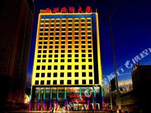 菏澤五洲國際假日大酒店