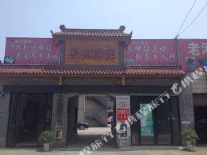 老河口荊州驛站