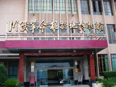 川陝革命根據地博物館