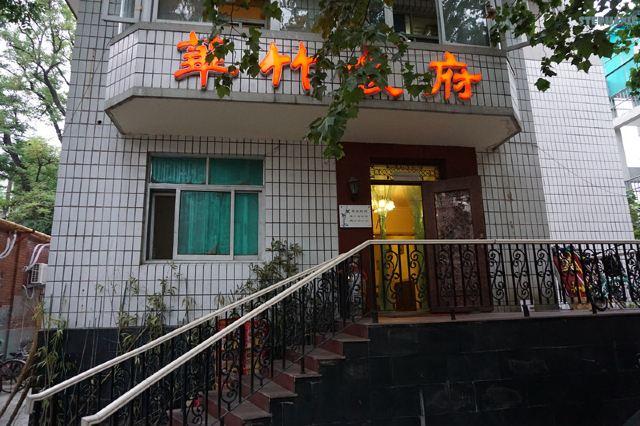 Hua Zhu Restaurant