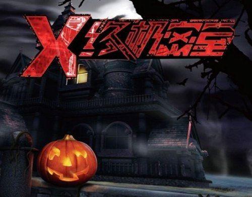 X終極密室邯鄲店