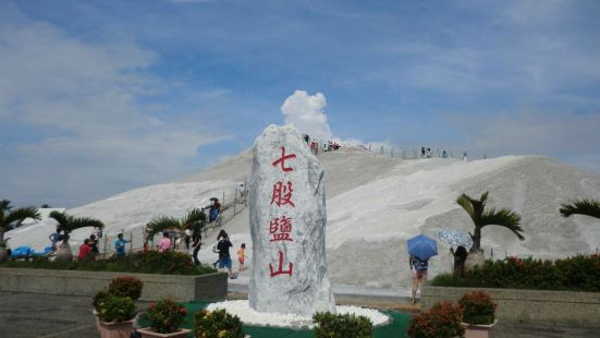 Chigu Salt Mountain