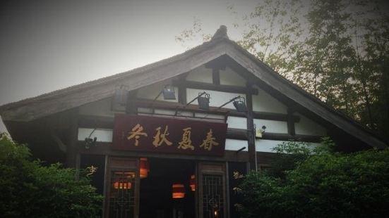 春夏秋冬芭蘿娜山地餐廳