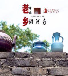 禹州游记图文-老乡带你游河南 许昌两日行