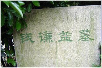 Qian Qianyimu