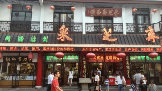 采芝齋(觀前街店)