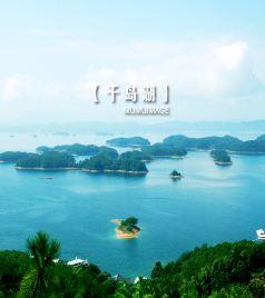 临安区游记图文-(马上拍!)走近临安&千岛湖