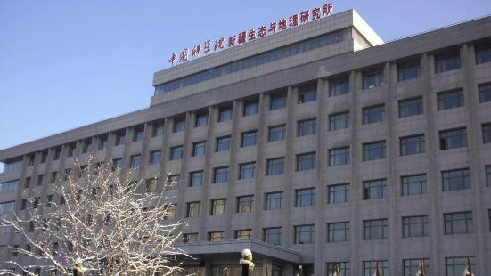 中国科学院新疆生態与地理研究所標本館