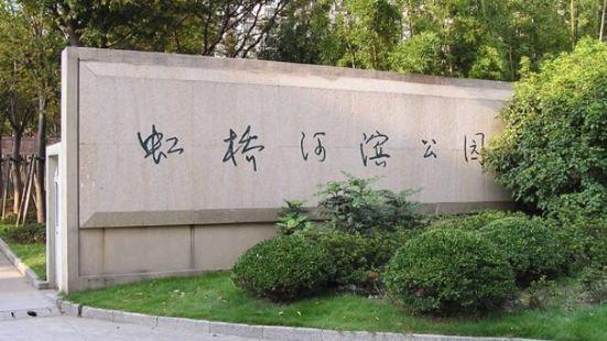 Hongqiao Riverside Park