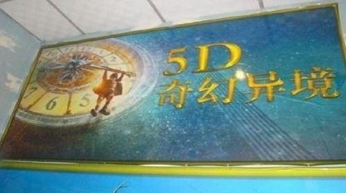 5D奇幻異境