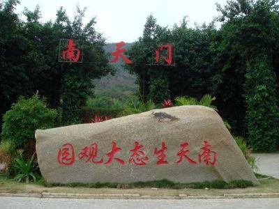 Nantianmen Tropical Botanical Garden