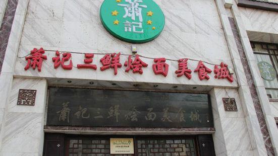 蕭記三鮮燴面(緯五路店)