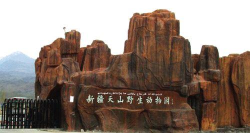 天山野生動物園