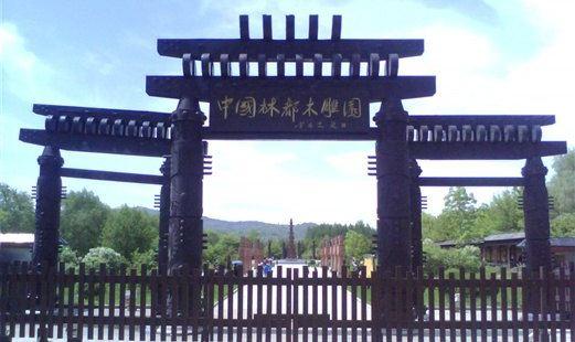 중국 린두 목조원