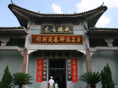 Wong Fei Hung Lion Dance Martial Arts Museum
