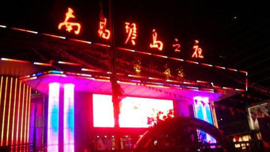 《南昌琴島之夜》演出