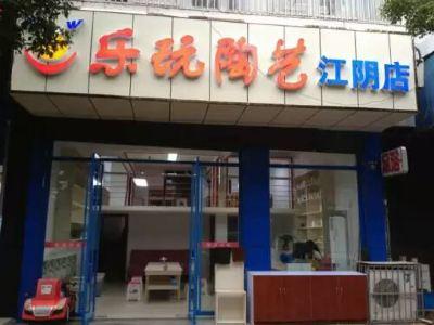 樂玩陶藝江陰店