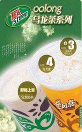茶風暴 四川中路店 Tea Storm