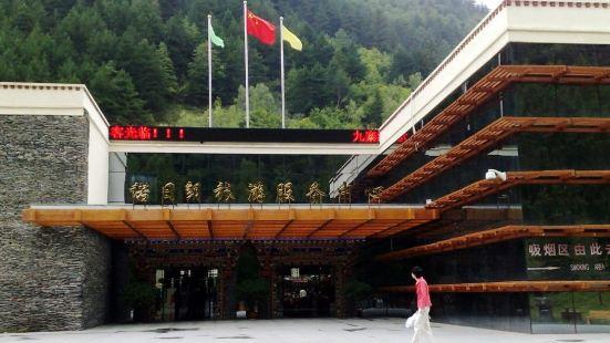諾日朗旅遊服務中心