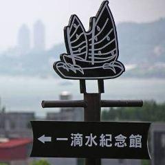 一滴水紀念館用戶圖片
