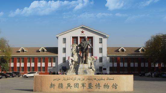 新疆兵團軍墾博物館