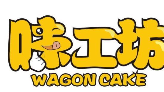wagon味工坊蛋糕