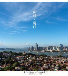 南靖游记图文-你好大海——流浪福建厦门。(吃货专题)