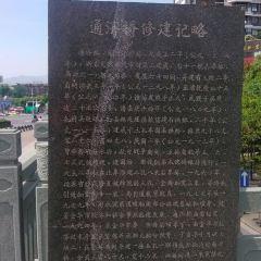 通濟橋用戶圖片