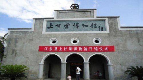 上甘棠博物館
