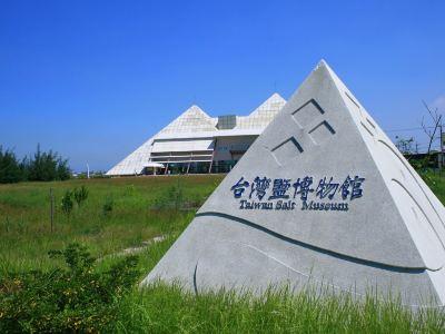台湾塩博物館