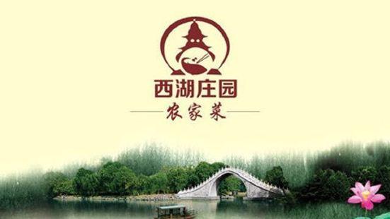 西湖莊園(豐慶路店)