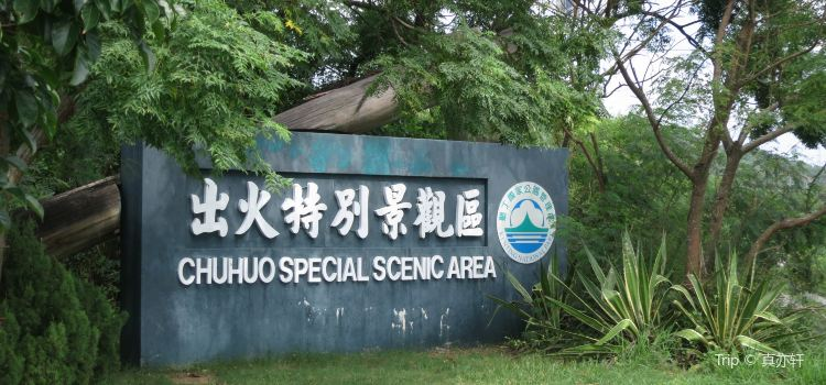 Chuhuo Special Scenic Area2