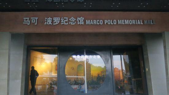 Marco Polo Memorial Hall