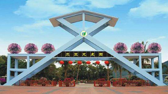 Sanya Longhu Park