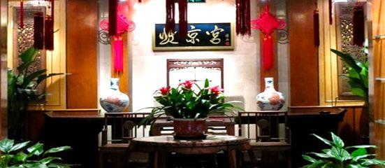 Gong Zheng Wei Restaurant (Zhao Yang Men)