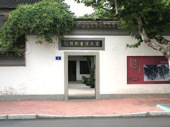 宋文治藝術館