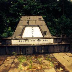 艾思奇紀念館用戶圖片