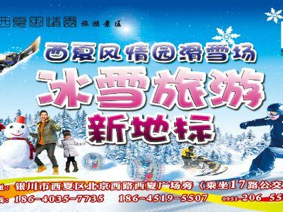 西夏風情園滑雪場